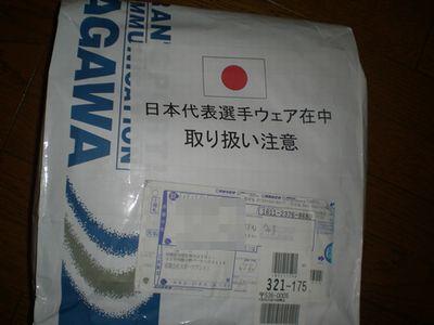 日本代表選手ウェア在中